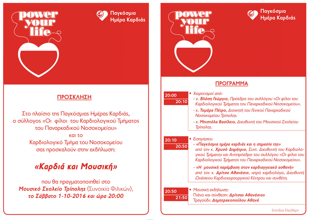 phk-prosklisi-programma