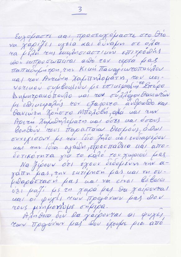 ΑΘΑΝ.3